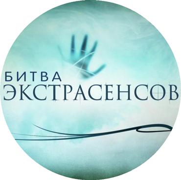 Битва Экстрасенсов смотреть онлайн в HD