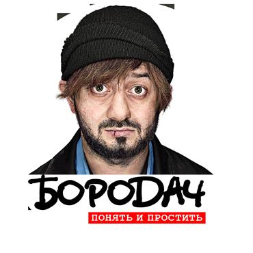 Сериал Бородач на ТНТ смотреть онлайн