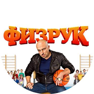 сериал Физрук на ТНТ смотреть онлайн