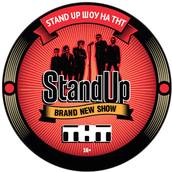 Stand Up (Стенд Ап) шоу на ТНТ смотреть онлайн